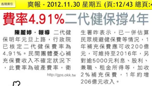 2012.11.30 費率4.91%二代健保撐4年