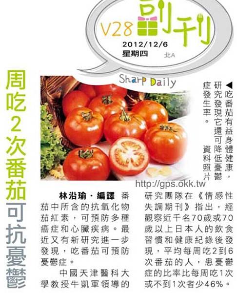 2012.12.06 周吃2次蕃茄可抗憂鬱