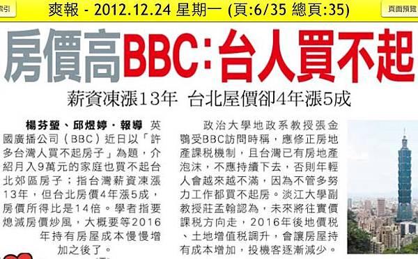 2012.12.24 房價高 BBC台人買不起 薪資凍漲13年 台北屋價卻4年漲5成