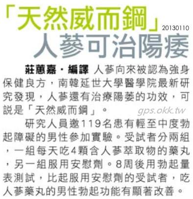 2013.01.10 天然威而剛 人蔘可治陽痿