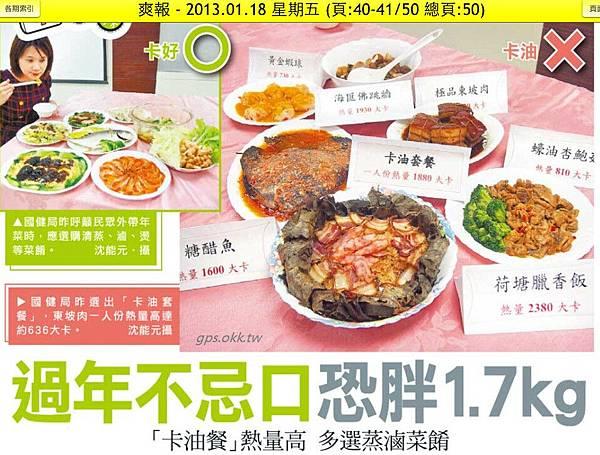 2013.01.18 過年不忌口恐胖1.7kg 卡油餐熱量高 多選蒸滷菜肴(圖)