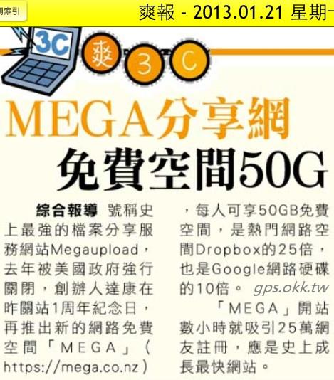 2013.01.21 MEGA分享網 免費空間50G