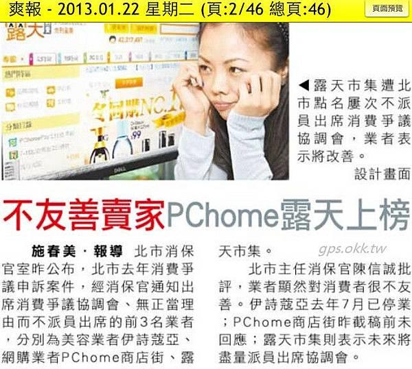 2013.01.22 不友善賣家 PChome露天上榜