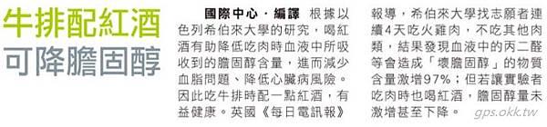 2013.01.23 牛排配紅酒 可降膽固醇