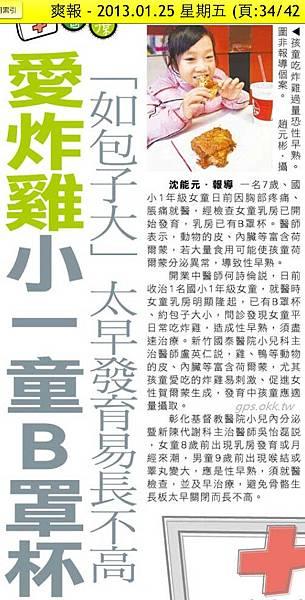 2013.01.25 愛炸雞小伊童B罩杯 如包子大 太早發育易長不高