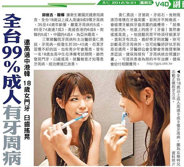 2012.09.21 全台99%成人有牙周病