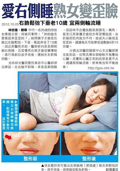 2012.10.05 愛右側睡熟女變歪臉 右臉鬆弛下垂老10歲 宜兩側輪流睡