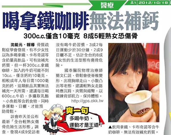 2012.10.18 喝拿鐵咖啡無法補鈣 300cc僅含10毫克 8成5輕熟女恐傷骨