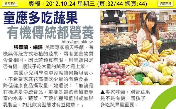 2012.10.24 童應多吃蔬果 有機傳統都營養