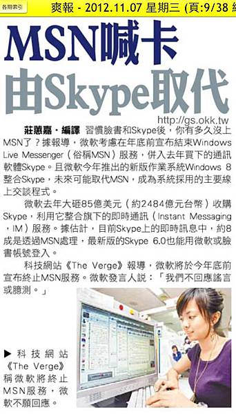 2012.11.07 MSN喊卡 由Skype取代