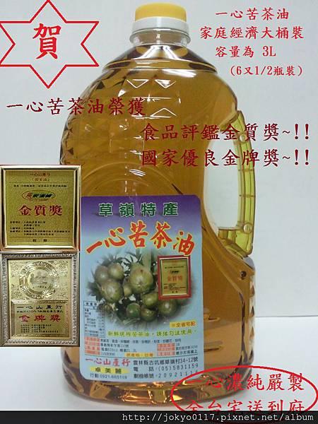 2012-2013一心苦茶油榮獲雙獎大桶3L優惠