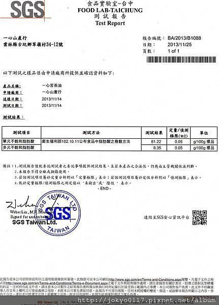 一心苦茶油SGS台灣檢驗所油質純正報告2013-2014.jpg