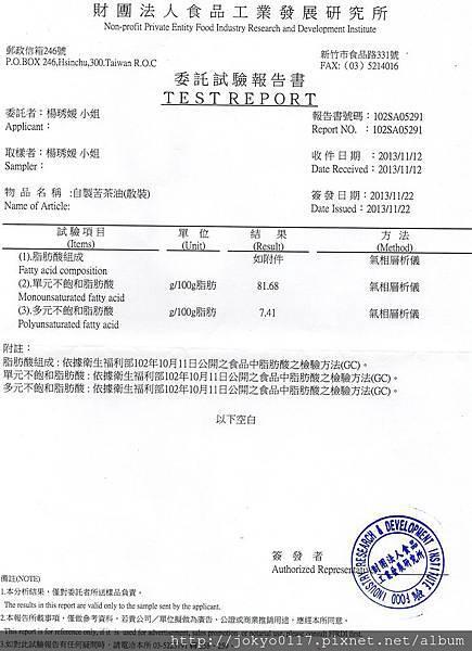 一心苦茶油國家食品研究院油質純正檢驗報告2013-2014.jpg