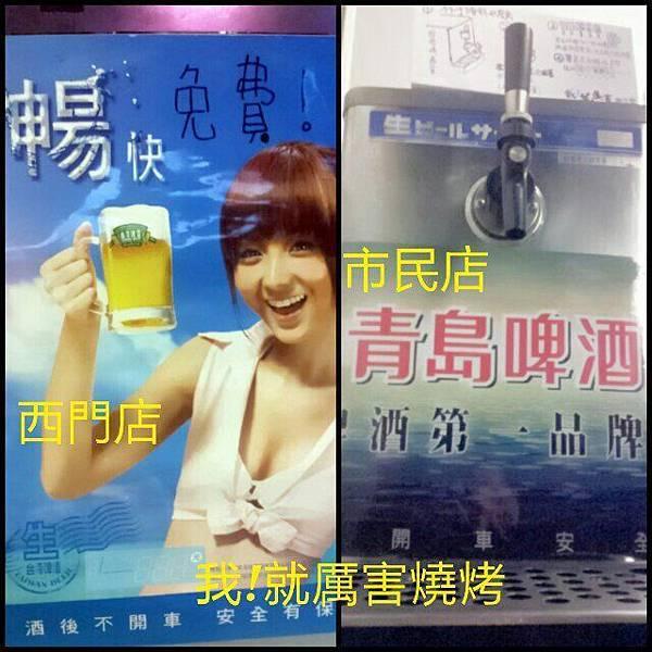 生啤酒免費暢飲