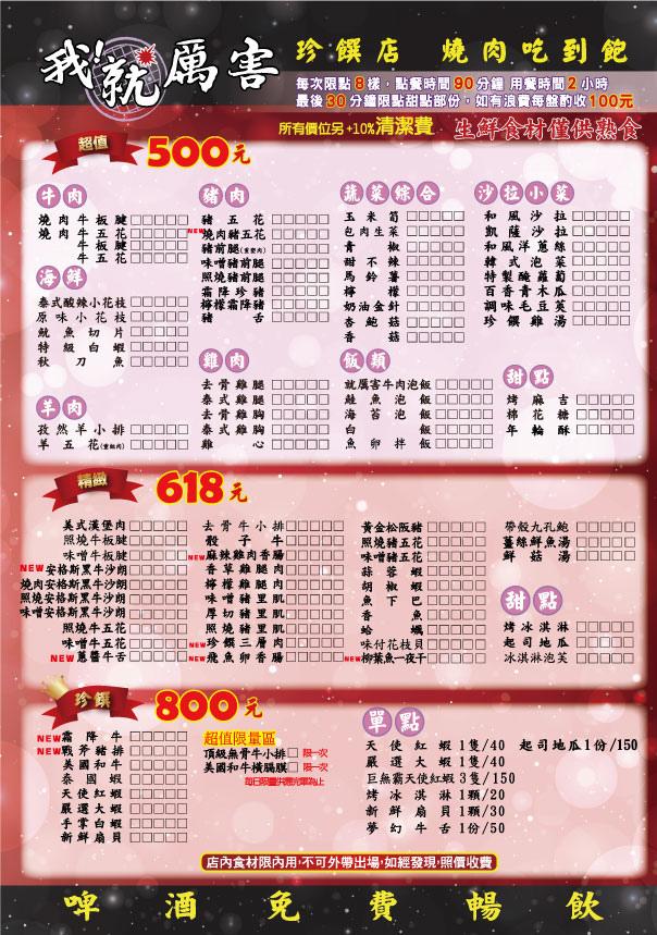 1081126menufinal-web.jpg
