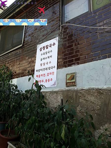 北村八景&韓劇拍攝地
