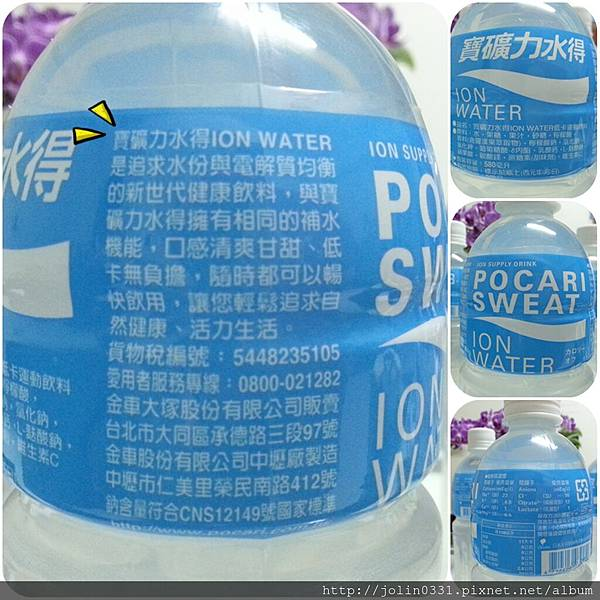 寶礦力水得Pocari Sweat ION WATER