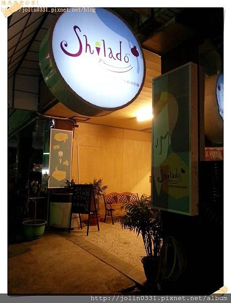 Shilado喜樂多水果優格冰淇淋