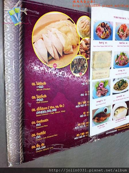 海南雞飯1.jpg