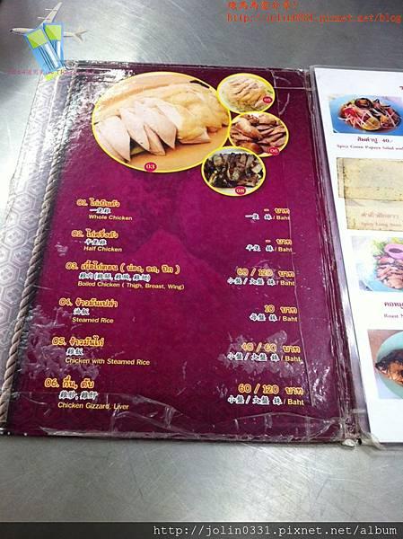 海南雞飯4.jpg