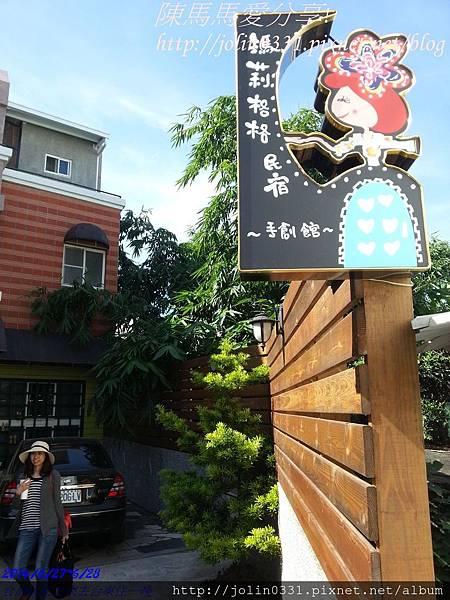 台東-瑪莉格格民宿