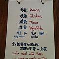 台東小房子廚娘菜單