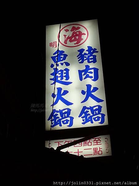 [明]海魚翅火鍋