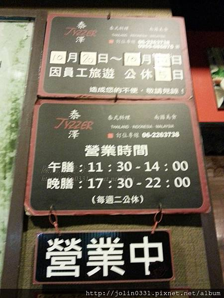 TYZZER泰澤南洋泰式美食