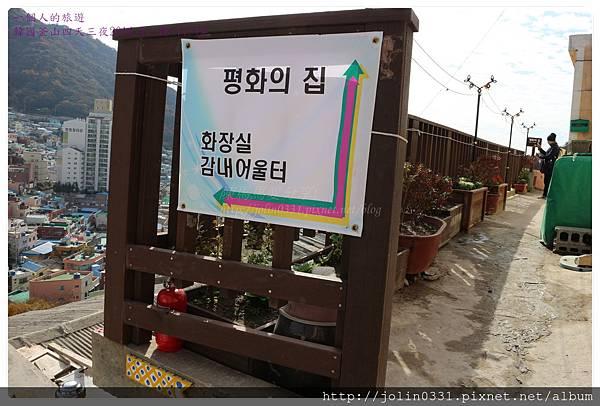 [韓國釡山]土城站:甘川洞文化村감천문화마을