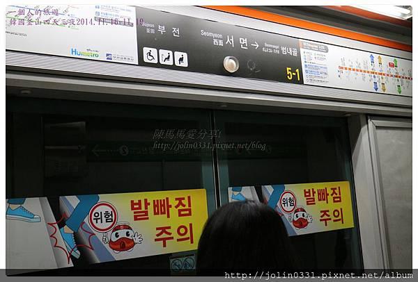 韓國釡山金海地鐵2號綠線西面站轉地鐵1號橘線