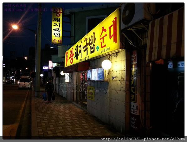 [韓國釡山]