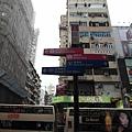 香港旺角-富記粥品