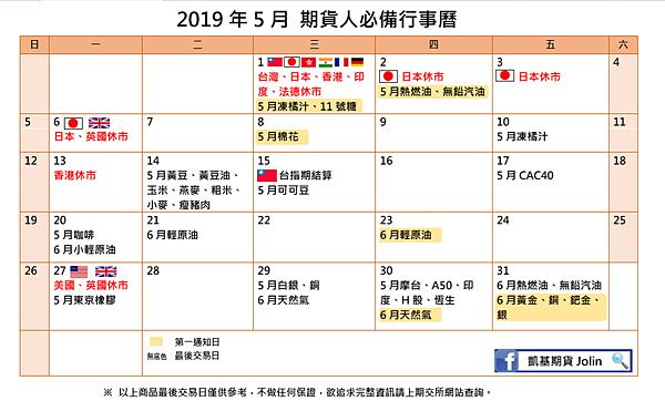5月行事曆.png