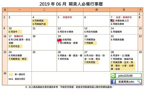 6月行事曆.jpg