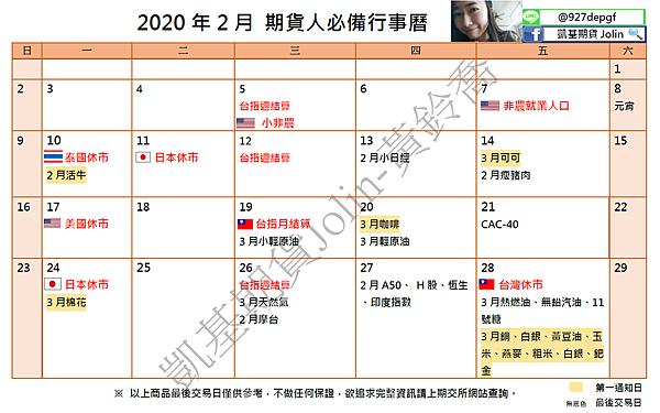 2月行事曆.png