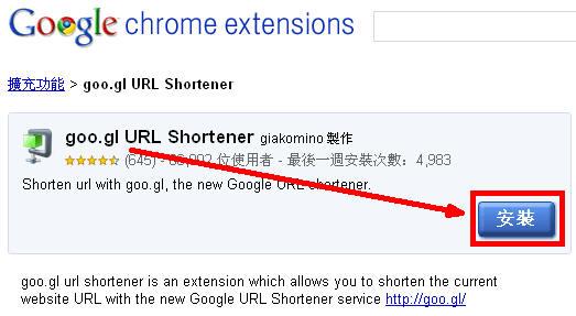 goo.gl URL 快速製作短網址(Google Chrome擴充套件).jpg
