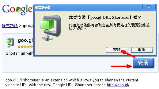 goo.gl URL 快速製作短網址(Google Chrome擴充套件)1.jpg