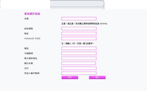 領取獎金設定銀行存款帳號2.jpg
