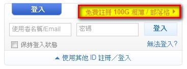 如何註冊PIXNET(痞客邦)2.png