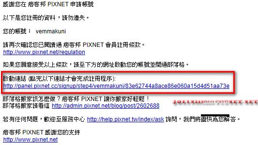 如何註冊PIXNET(痞客邦)6.png