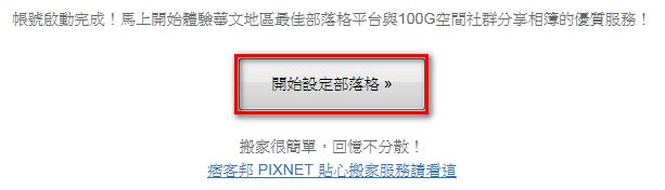 如何註冊PIXNET(痞客邦)7.png