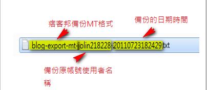 如何PIXNET匯入備份部落格文章4.png