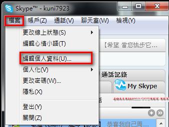 SKYPE如何格式化1.png
