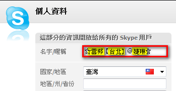 SKYPE如何格式化2.png
