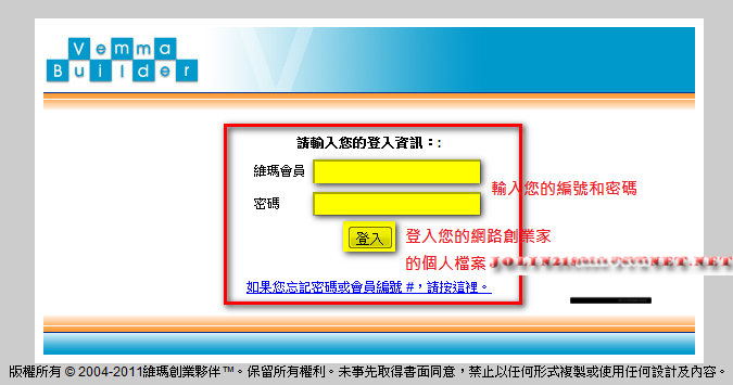 如何修改 電子郵件(發信)及網站資訊(商機網)3.png