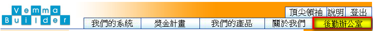 如何修改 電子郵件(發信)及網站資訊(商機網)3-1.png