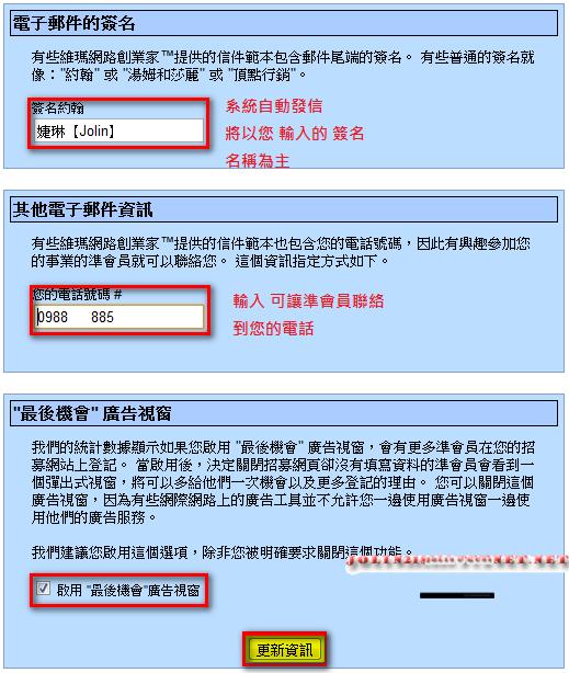 如何修改 電子郵件(發信)及網站資訊(商機網)5.png