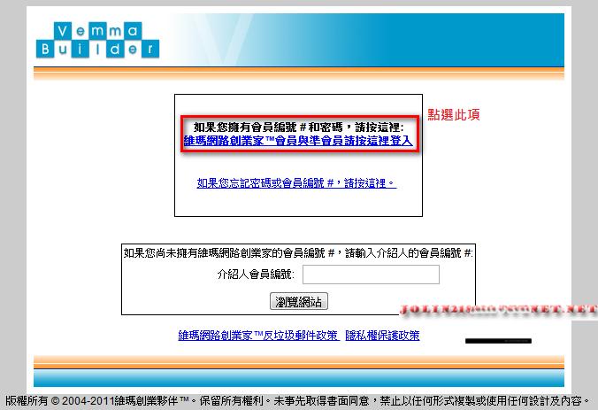 如何修改 電子郵件(發信)及網站資訊(商機網)2.png
