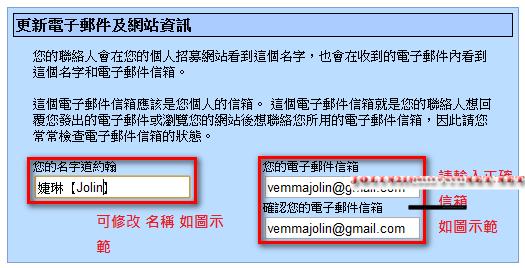 如何修改 電子郵件(發信)及網站資訊(商機網)4.png