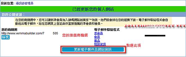 如何修改 電子郵件(發信)及網站資訊(商機網)3-2.png